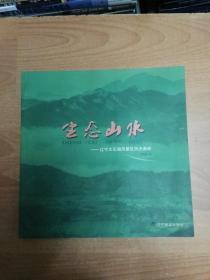 生态山水——辽宁大石湖风景区风光画册(大12开本摄影画册)