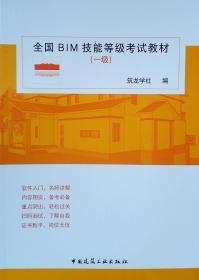 全国BIM技能等级考试教材(一级)