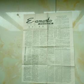 1983年《世界语爱好者》试刊