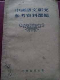 中国语文研究参考资料选辑