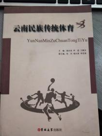 云南民族传统体育