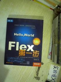 Flex第一步
