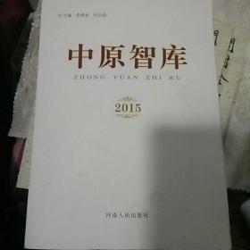中原智库  2015