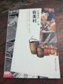中国名村·广东:前美村