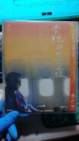 李敖神州文化之旅 【DVD】