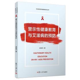 警示性健康教育与艾滋病的预防(艾滋病预防)