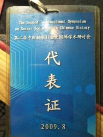 第二届国际秘密社会史学术研讨会代表证(2009济南)