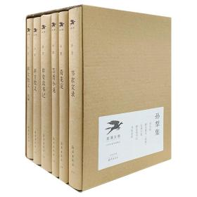 《孙犁集》包括小说集《荷花淀》、《芸斋小说》、散文集《耕堂散文》正续编、随笔集《书衣文录》、《耕堂读书记》