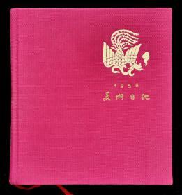 1956年带封套的美术日记甲种本(全新)
