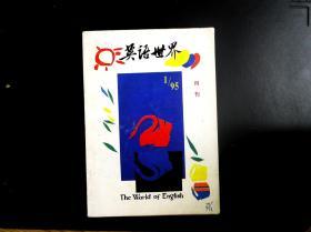 英语世界1995.1