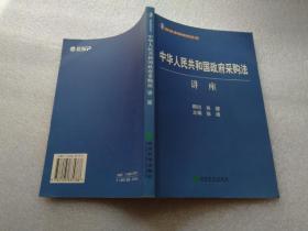 中华人民共和国政府采购法讲座
