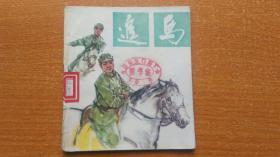 追马【40开彩色连环画,1978年一版一印】