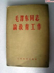毛泽东同志论教育工作.。。人民教育出版社,1958年