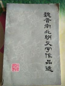魏晋南北朝文学作品选<80年1版﹥