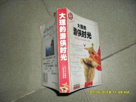 大理的游侠时光(8品40开2004年1版1印280页彩图本)43005