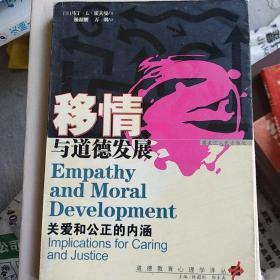 移情与道德发展:关爱和公正的内涵