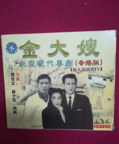 VCD:大型现代粤剧(香港版)-金大嫂--邓碧云,苏少棠 胡枫 主演
