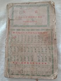 国货品目表册