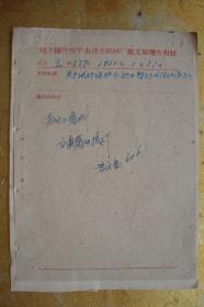 关于试行保护女职工暂行办法的通知  四劳字第179号  1960年5月29日