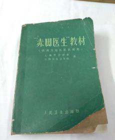 赤脚医生,教材(供南方地区复训使用)