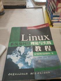 Linux系统及网络理论与实践教程(一版一印)