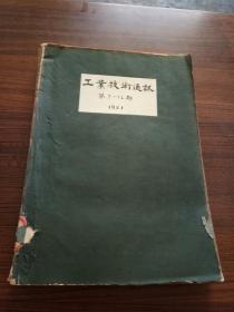 工业技术通讯...1951年【第.7---12.期】合订本