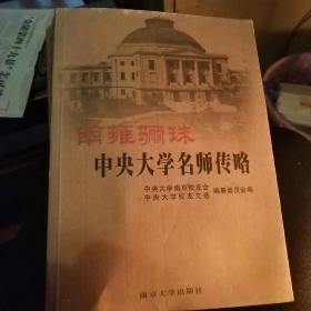 南雍骊珠:中央大学名师传略