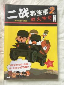 二战那些事(2)战火传奇(漫画/绘本)【大32开】