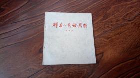 辉县人民绘宏图(速写集)