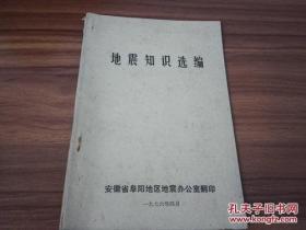 《地震知识选编》