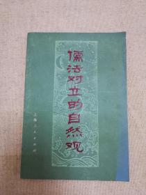 儒法对立的自然观