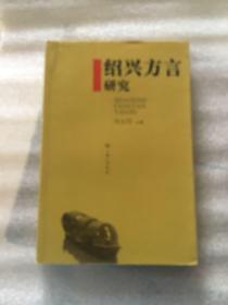 绍兴方言研究