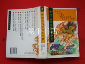 中国古代珍稀本小说4
