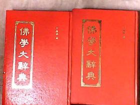 佛学大辞典 精装 全两厚册 据民国影印本 品相好