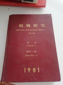 植物研究(合订本)【第一卷    总第10-13期】