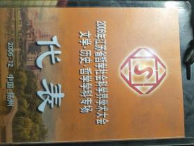 2006年江苏省哲学社会科学学术大会文学历史哲学学科专场代表证(2006扬州)