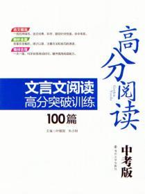 高分阅读 文言文阅读高分突破训练100篇 中考版