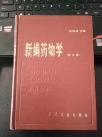 新编药物学第11版