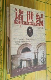 诸世纪:诺查丹玛斯预言全书 (上下册)+大预言家:诺查丹玛斯:他的圣迹、他的忠言、他的世俗生活