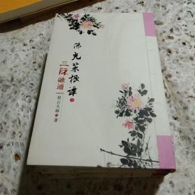 佛光莱根谭1.2.3册套