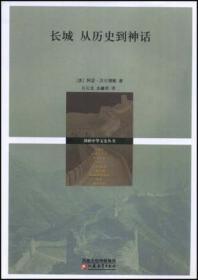 长城:从历史到神话