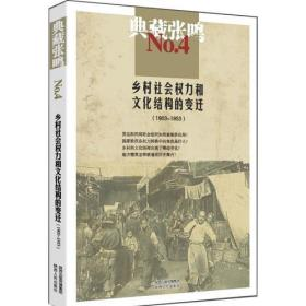 典藏张鸣4  乡村社会权力和文化结构的变迁1903-1953