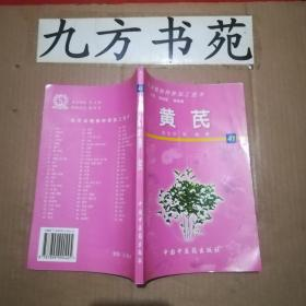 黄芪(药用动植物种养加工技术)无光盘