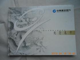 33136《 中华人民共和国第九届运动会纪念龙卡 》