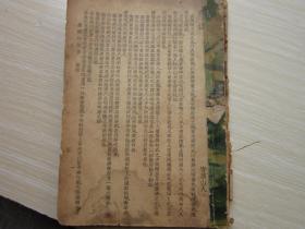 林兰香全传  1947年版   广益书局刊行 绘图