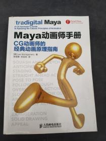 Maya动画师手册:CG动画师的经典动画原理指南(正版库存图书)9787115320179