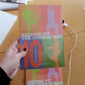 十分钟入门:流动的健身房 [10-Minute Primer: Keeping Fit the Chinese Way 【32开全新未开封】,