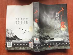 千之案 古典围棋悬疑小说