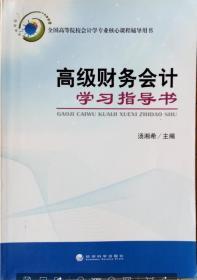 高级财务会计学习指导书