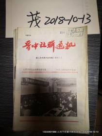 山西期刊收藏:晋中社联通讯 第二次代表大会专辑 增刊二
